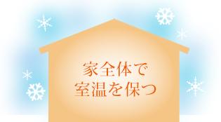 家全体で室温を保つ断熱性