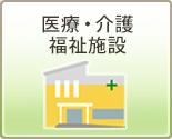 医療・介護福祉施設