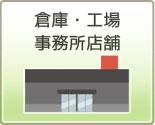店舗・倉庫