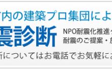 NPO耐震化推進グループはどういうメンバーなんですか?