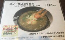 大久手山本屋さんで味噌煮込みうどんを・・・